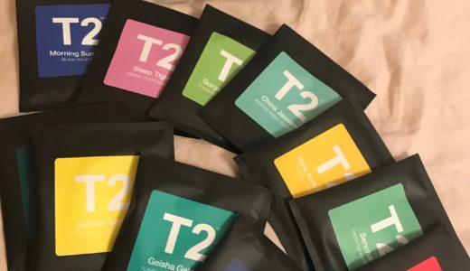 オーストラリア土産ならT2の紅茶をゲットするべし