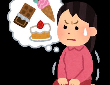 持病もちがファスティングを始めました。1日目は空腹で死にそうです。